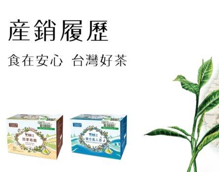 T世家台灣茶推薦評價介紹,茶葉品牌首選T世家有機茶